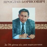 Усенко Ярослав Борисович. До 70-річчя від дня народження