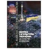 Наука і культура України: долаючи кордони