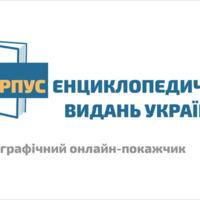Корпус енциклопедичних видань України: бібліографічний онлайн-покажчик