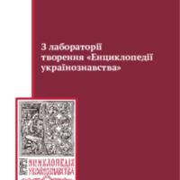 З лабораторії творення «Енциклопедії українознавства»