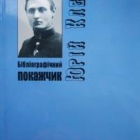 Юрій Клен: бібліографічний покажчик