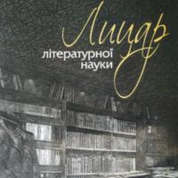 Ivan Dziuba Lytsar literaturnoi nauky Pro Oleksandra Biletskoho.jpg