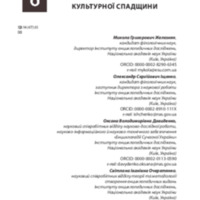 Encyclopedia of Modern Ukraine as multiple-aspect book source content analysis of citations.pdf