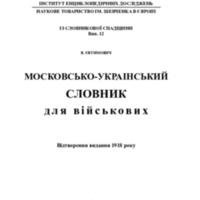 moskovsko-ukrainskyi-slovnyk-dlia-viiskovykh.pdf