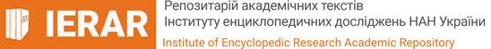 Репозитарій академічних текстів Інституту енциклопедичних досліджень НАН України