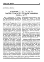 купчинський2.pdf