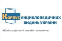 korpus-encyclopedychnyh-vydan.png