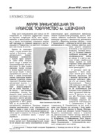 купчинський1.pdf